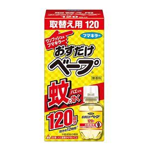 フマキラー おすだけベープ120回分取替え用 × 3 点セット