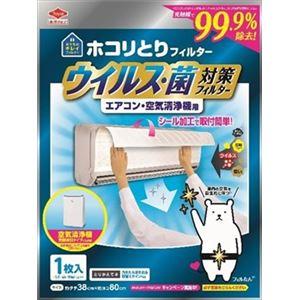 東洋アルミ ウイルス対策フィルター エアコン・空気清浄器用 × 3 点セット