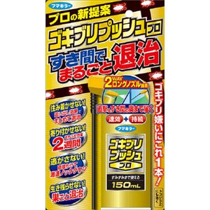 フマキラー ゴキブリプッシュプロ150ML × 3 点セット