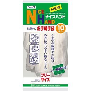 ショーワ ナイスハンドお手軽手袋10枚(ビニール) × 10 点セット