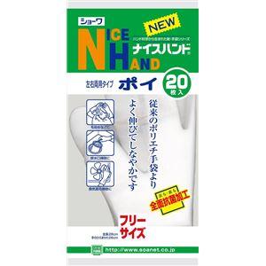 ショーワ ナイスハンドポイ20枚 (ポリエチレン製) × 10 点セット