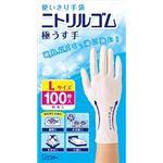 エステー 使いきり手袋 ニトリルゴム 極うす手 L ホワイト 100枚 × 3 点セット