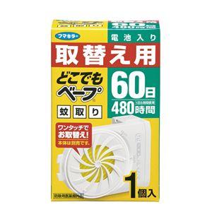 フマキラー どこでもベープ蚊取り60日 取替え用 × 3 点セット