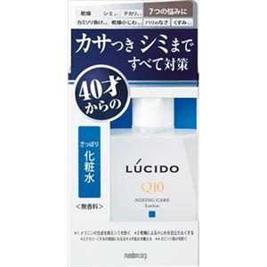 マンダム ルシード薬用トータルケア化粧水 × 3 点セット