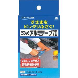 東洋アルミ 東洋 キッチンアルミテープ 70 × 10 点セット