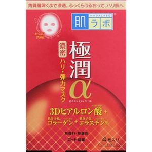 ロート製薬 肌ラボ 極潤αスペシャルハリマスク 20ml×4枚 × 3 点セット