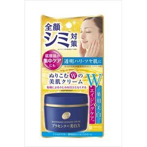 明色化粧品 プラセホワイター 薬用美白エッセンスクリーム × 3 点セット