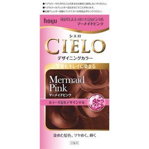 ホーユー シエロ デザイニングカラー マーメイドピンク × 3 点セット