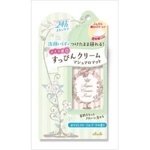 クラブコスメチックス クラブ すっぴんクリーム マシュマロマット(ホワイトフローラルブーケの香り) × 3 点セット