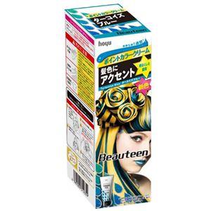 ホーユー ビューティーン ポイントカラークリーム ターコイズブルー × 3 点セット