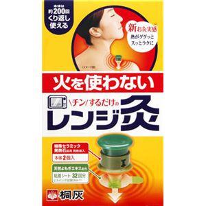 (まとめ)桐灰化学火を使わないレンジ灸【×3点セット】