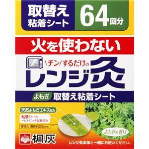 (まとめ)桐灰化学火を使わないレンジ灸取替え粘着シート【×3点セット】