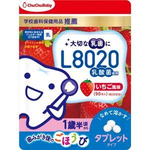 (まとめ)ジェクスL8020乳酸菌チュチュベビータブレットいちご風味【×6点セット】