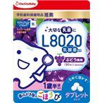ジェクス L8020乳酸菌チュチュベビータブレットぶどう風味 × 6 点セット