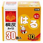 (まとめ)桐灰化学 桐灰はる 桐灰カイロ はるミニ 30枚 【×3点セット】