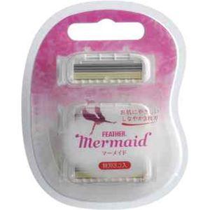 フェザー安全剃刃マーメイド替刃ピンク台紙3コ入×6点セット