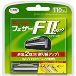 フェザー安全剃刃 エフシステム替刃 F2ネオ10コ入 × 3 点セット
