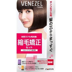 ダリヤベネゼル縮毛矯正セット(ショートヘア・部分用)×3点セット
