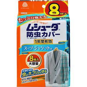 エステー ムシューダ防虫カバー 1年間有効 スーツ・ジャケット用 8枚入 × 3 点セット