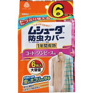 エステー ムシューダ防虫カバー 1年間有効 コート・ワンピース用 6枚入 × 3 点セット