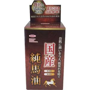 渋谷油脂 SOC国産純馬油 × 3 点セット