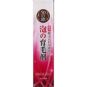 ロート製薬 50の恵 髪ふんわりボリューム泡の育毛剤 160g