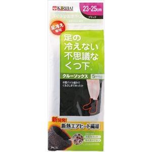 桐灰化学 足の冷えない不思議な靴下 クルーソックス超薄手 ブラック 23‐25cm × 3 点セット