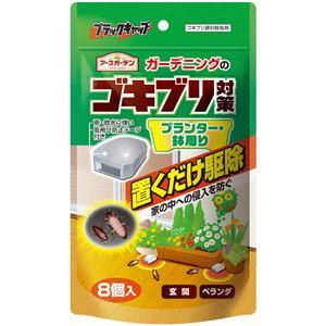 アース製薬 ガーデニングのゴキブリ対策 × 6 点セット
