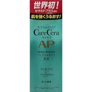 ロート製薬 ケアセラ APフェイス&ボディ乳液 200mL × 3 点セット