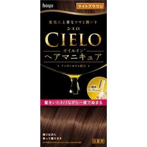 ホーユー シエロ オイルインヘアマニキュア ライトブラウン × 3 点セット