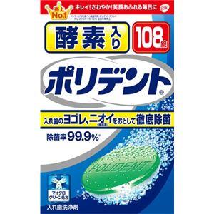 (まとめ)グラクソスミスクライン酵素入りポリデント【×3点セット】