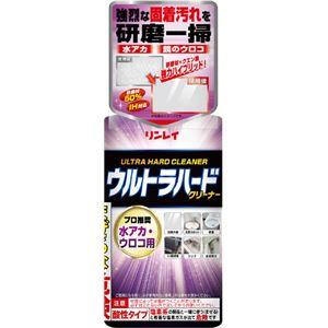 リンレイ ウルトラハードクリーナー 水アカ・ウロコ用 × 3 点セット