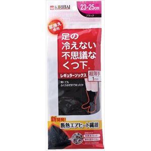 桐灰化学 足の冷えない不思議な靴下 レギュラーソックス超薄手 ブラック 23‐25cm × 3 点セット