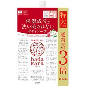 ライオン hadakara(ハダカラ)ボディソープ フローラルブーケの香り つめかえ用特大サイズ × 3 点セット