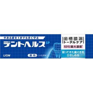 (まとめ)ライオン デントヘルス薬用ハミガキSP 30g 【×10点セット】