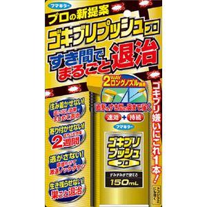 フマキラー ゴキブリプッシュプロ150ML × 5 点セット