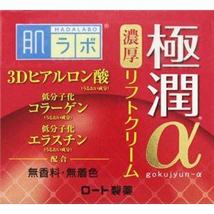 ロート製薬 肌ラボ 極潤αリフトクリーム 50g × 3 点セット