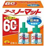アース製薬 アースノーマット 取替えボトル60日用 無香料2本入 × 3 点セット