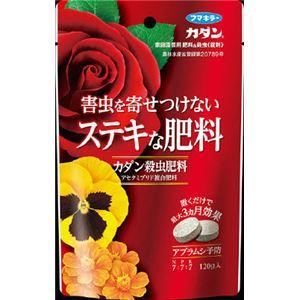 フマキラー カダン殺虫肥料120G × 10 点セット