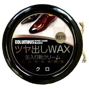コロンブス ベーシック缶 黒 × 12 点セット
