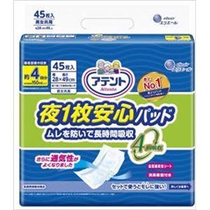 大王製紙 アテント夜1枚安心パッドムレを防いで長時間吸収4回吸収45枚 × 3 点セット