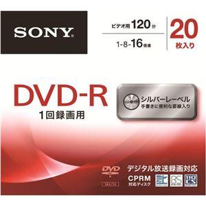 ソニー DVD‐R シルバー20枚 20DMR12MLDS × 3 点セット