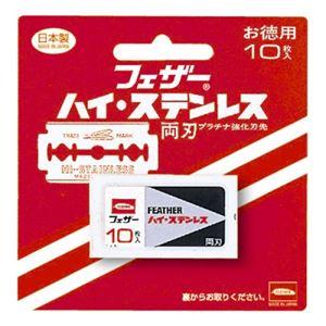 (まとめ)フェザー安全剃刃ハイステンハイ・ステンレス両刃10枚入り【×12点セット】