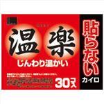 【ケース販売】 オカモト はらない温楽 レギュラー30P × 8 点セット
