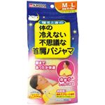 桐灰化学 寝るときの足の冷えない不思議な首肩パジャマ M~Lサイズ × 3 点セット