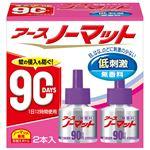 アース製薬 アースノーマット 取替えボトル90日用 無香料2本入 × 3 点セット