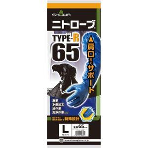 ショーワ #774 ニトローブTYPE‐R65 L × 5 点セット