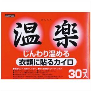 【ケース販売】 オカモト 貼る温楽レギュラー30P × 8 点セット - 拡大画像