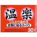 【ケース販売】 オカモト 貼る温楽レギュラー30P × 8 点セット