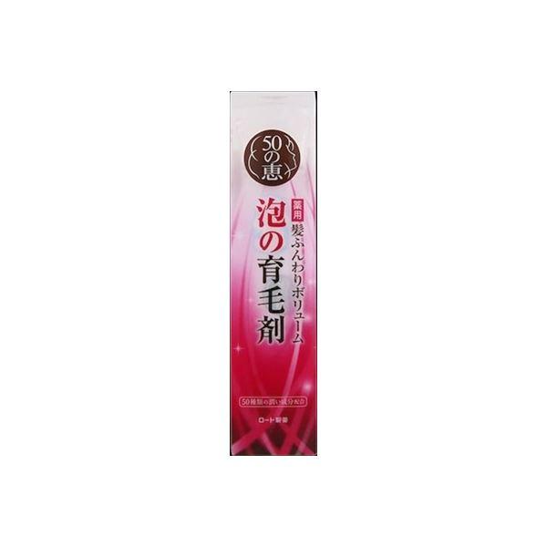 ロート製薬 50の恵 髪ふんわりボリューム泡の育毛剤 160g × 3 点セット